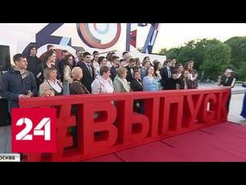 Выпускной-2017: бал под открытым небом в Парке Горького