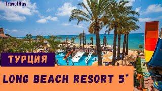 турция Long Beach Resort Hotel 5 Лонг бич резорт 5 Аланья Обзор 2021 Популярный и шумный
