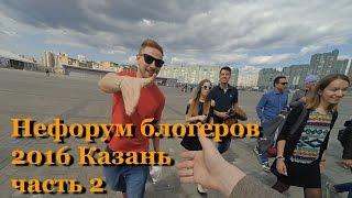 Нефорум блогеров 2016 Казань часть 2!