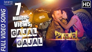 Gajal Gajal Full Video Song | Anubhav | Elina | Abhay Odia Movie | Human Sagar, Diptirekha - TCP