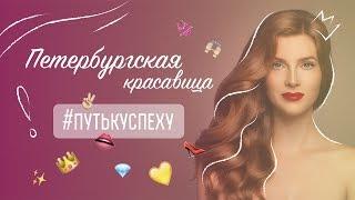 С чего начать? История успеха Дарины Абрамовой.