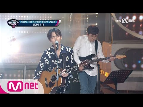 I Can See Your Voice 4 기타도 노래도 완벽! 김광석 대회 심사위원 실력자! ′REALLY REALLY′ 170622 EP.17