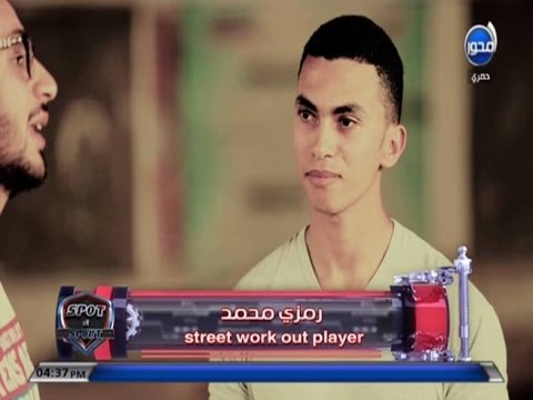 Street Workout EGYPT ( SpotOnSport )