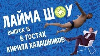 ЛаймаШоу №15 Кирилл Калашников. Тату на выезде.