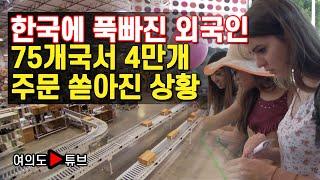 [여의도튜브] 서프라이…