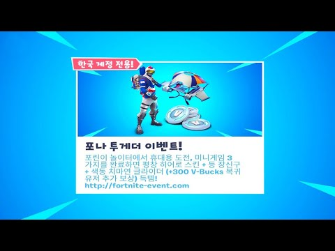 How To Get The Korean Alpine Ace Skin In FortNite!!