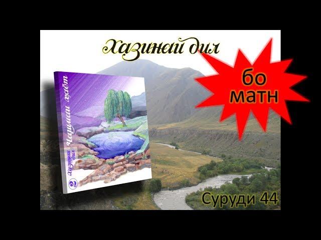 44. Хазинаи дил бо матн (3+) www.isoimaseh.com