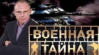 Военная тайна с Игорем Прокопенко 04.04.2015 1 часть
