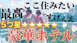 念願の人生初ハワイ!!!5つ星ホテルに泊まったら豪華すぎてやばい…ルームツアー♡!!!!!