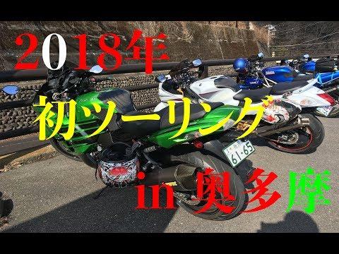 隼慣らし in奥多摩 Ninja ZX-14R GSX1300R