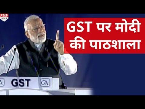 Modi की GST पर भव्य पाठशाला, CA संग देश को दिया GST पर ज्ञान   Must Watch!!!