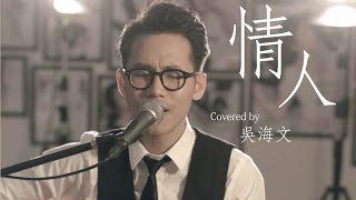 情人 - Beyond (吳海文 Cover)