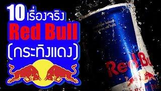 10 เรื่องจริงของ กระทิงแดง (Red Bull) ที่คุณอาจไม่เคยรู้ ~ LUPAS