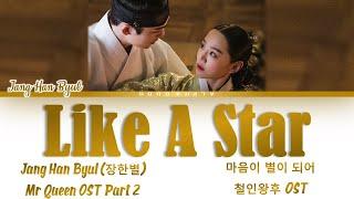 Jang Han Byul (장한별) - Like A Star [마음이 별이 되어] Mr Queen OST Part 2 [철인왕후 OST] Lyrics/가사 [Han|Rom|Eng]