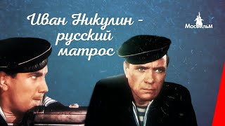 Иван Никулин - русский матрос / Ivan Nikulin: Russian Sailor (1944) фильм