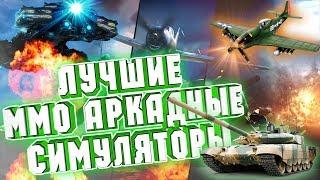 ТOP 5 лучших бесплатных игр про военную технику (танки, самолеты, машины, корабли) + разбор
