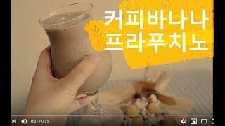 해피콜 엑슬림z로 만든 커피바나나프라푸치노