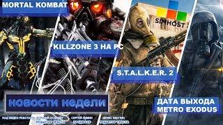 🎮Новости недели #2🎮 | Mortal Kombat 11, Killzone 3 на PC, S.T.A.L.K.E.R. 2, Дата выхода Metro Exodus