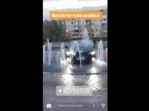Вести Ямал. Парня, устроившего на фонтане автомойку, ждут большие неприятности - Вести 24
