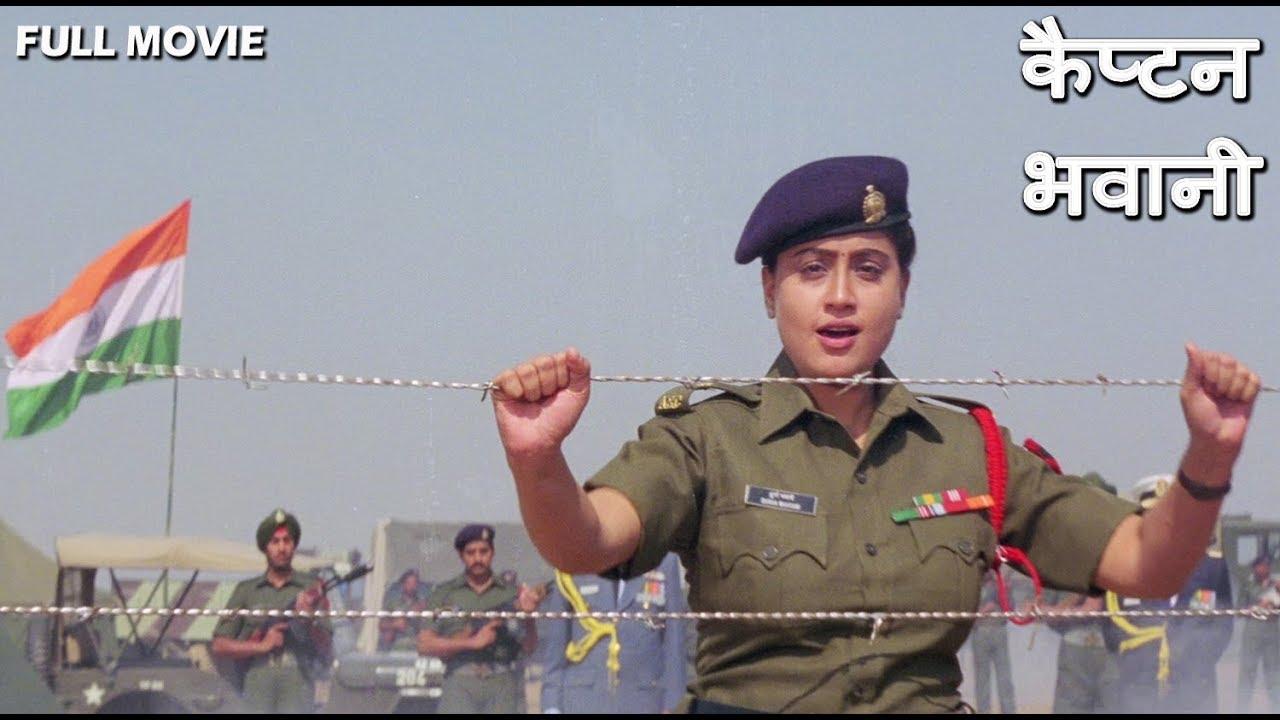 Download कैप्टन भवानी Captain Bhawani - Kargil War 1999 - Vijayashanti & Avinash - HD Hindi Dubbed Movie