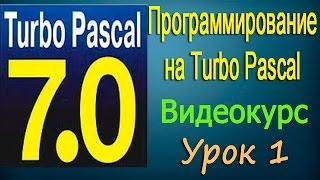 Основы работы со средой Турбо Паскаля. Урок 1
