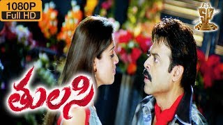 Tula Tula Tulasi HD Video Song | Tulasi Full Movie | Venkatesh | Nayanthara | Suresh Production