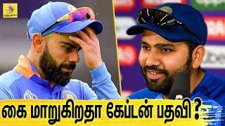 விராட்டின் பதவி கைமாறுகிறதா ?   Virat Kohli Captaincy in change