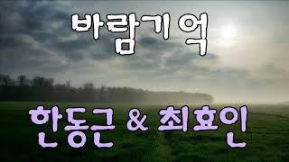 바람기억 - 한동근 & 최효인(원곡 나얼) / 10번 듣기 / 듀엣가요제 / 가사 / kpop