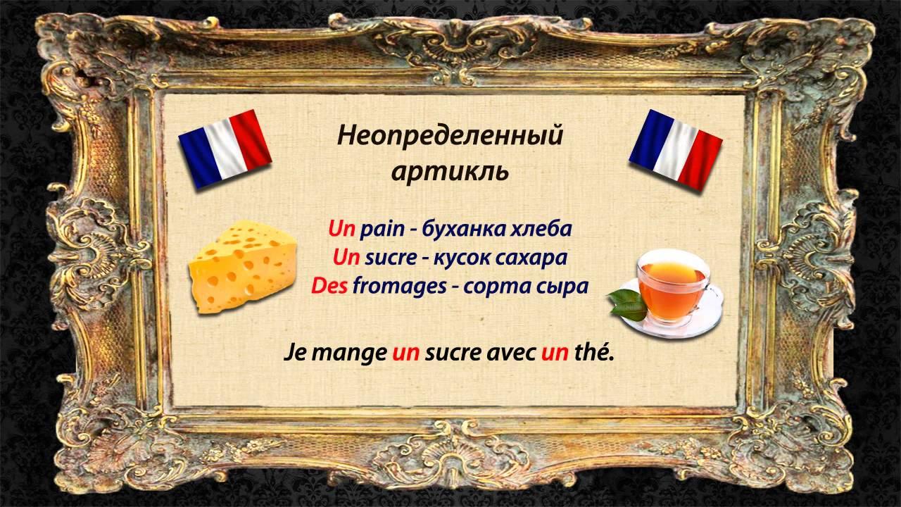 урок знакомство французский язык