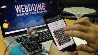 Webduino - 手機玩 LED 點矩陣 ( 加強版 ) ( HTML、JavaScript、Wi-Fi )
