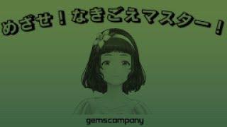 [LIVE] 【ポケモン151匹】めざせ!なきごえマスター!【聞き分けられるかな?】