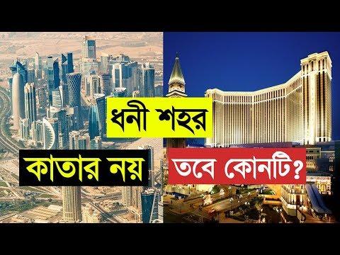 কাতার নয়, বিশ্বের ধনী শহরটি হবে 'জুয়ার রাজধানী'! Macau Will be The Richest Srea In The World