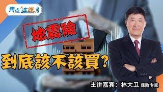 地震险到底该不该买?焦点连线2019.07.08
