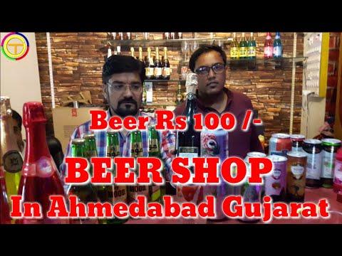 Beer Shop in Ahmedabad Gujarat | King Beer Shop | गुजरात के अहमदाबाद में पहली बार बियर शॉप