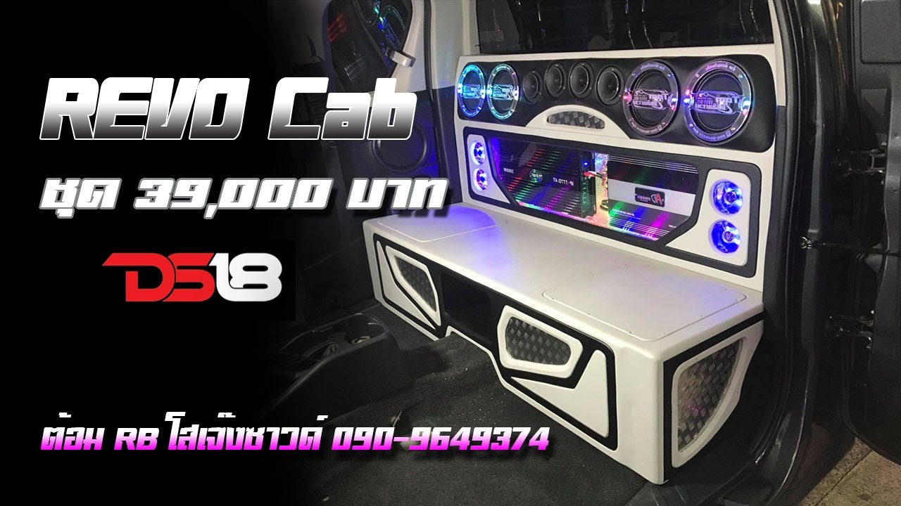 เครื่องเสียงรถยนต์ Revo Cab ชุดสองหมื่นทอนบาทนึง | 0909649374 ต้อมโสเจ๊งซาวด์