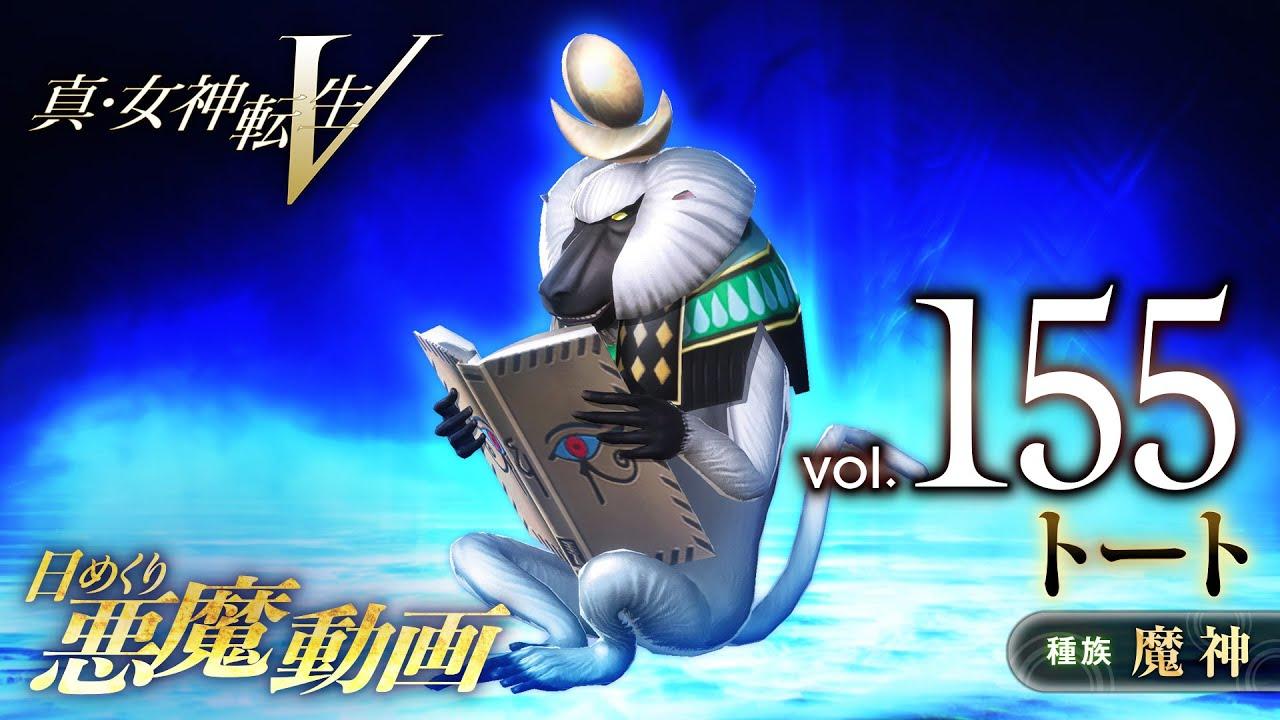 Download トート - 真・女神転生V 日めくり悪魔 Vol.155