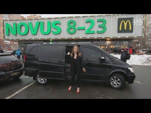 Інспектор Фреймут. Супермаркет Novus. Місто Київ вулиця Палладіна