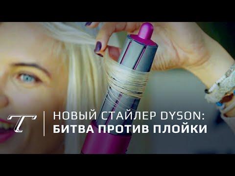 Обзор стайлера Dyson Airwrap за 40 000 рублей!