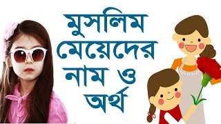 Gambar cover Muslim Baby Girls Name and Meanings by Sayed Nuruzzaman