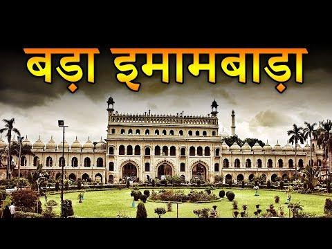 Bada Imambada - बड़ा इमामबाड़ा भूल भुलय्या, लखनऊ के रहस्य! Seriously Strange