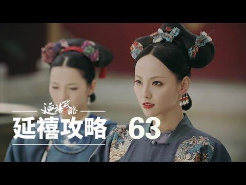 延禧攻略 63   Story Of Yanxi Palace 63(秦岚、聂远、佘诗曼、吴谨言等主演)