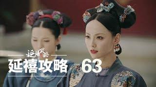 延禧攻略 63 | Story of Yanxi Palace 63(秦岚、聂远、佘诗曼、吴谨言等主演)
