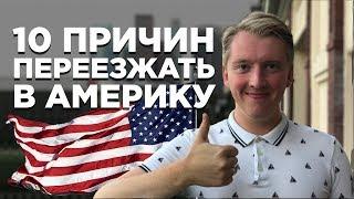 10 ПЛЮСОВ США | ПРИЧИНЫ ПЕРЕЕЗЖАТЬ В АМЕРИКУ | ЧЕМ АМЕРИКА КРУЧЕ РОССИИ