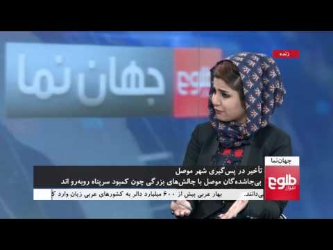 JAHAN NAMA: Daesh Executes 40 People In Mosel/جهان نما: داعش، چهل تن را در شهر موصل اعدام کرد