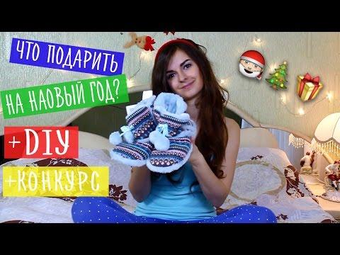 Покупки и Подарки + Небольшой DIY Что Подарить на Новый Год? КОНКУРС на мои DIY