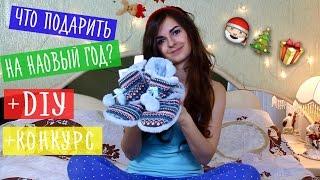 Покупки и Подарки + Небольшой DIY Что Подарить на Новый Год? КОНКУРС на мои DIY(, 2015-12-28T08:40:42.000Z)