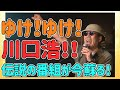 嘉門タツオ公式【ゆけ!ゆけ!川口浩!!】2019/名古屋ボトムライン