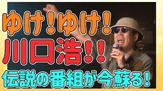 嘉門タツオ - ゆけ! ゆけ! 川口浩!!