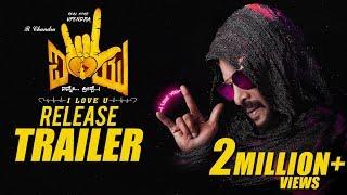 I Love You Release Trailer | Kannada Trailer 2019 | Upendra, Rachita Ram | R Chandru | Sonu Gowda
