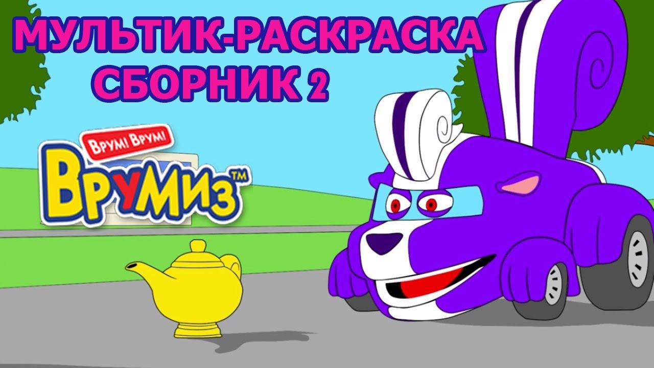 Мультики про машинки - Раскраска с Врумиз - Сборник 2 ...